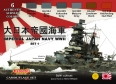 Kit aerografo di colori camouflage LifeColor CS36 IMPERIAL JAPAN NAVY WWII SET 1